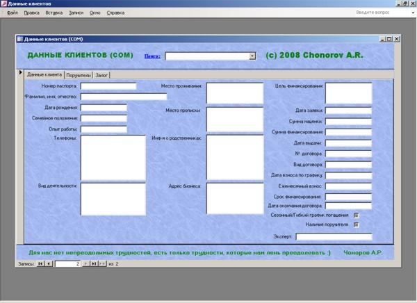 программа база данных скачать бесплатно - фото 7